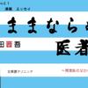 17.「恩人M講師とイケメン」