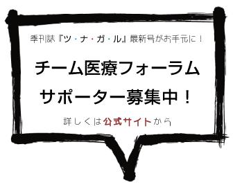 チーム医療フォーラム サポーター募集中!