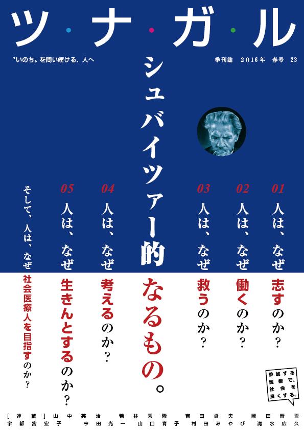 季刊誌ツ・ナ・ガ・ル23号