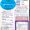 第10回日本褥瘡学会 在宅褥瘡セミナー 千葉県