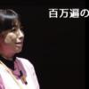 中村悦子:「能登から発信できること 」