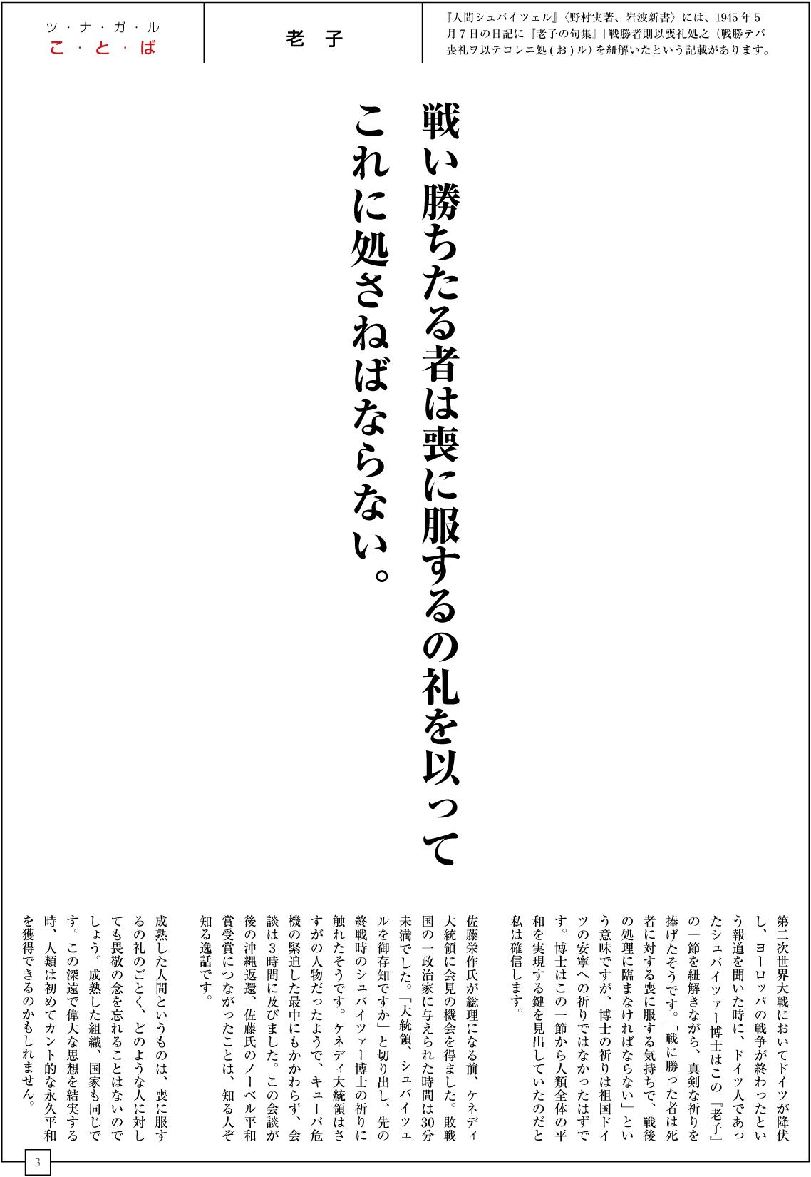 ツ・ナ・ガ・ル23号巻頭言