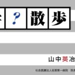 10.「曽根崎心中」 近松門左衛門