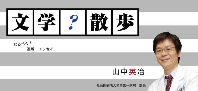 02.「モッキンポット師の後始末」 井上ひさし