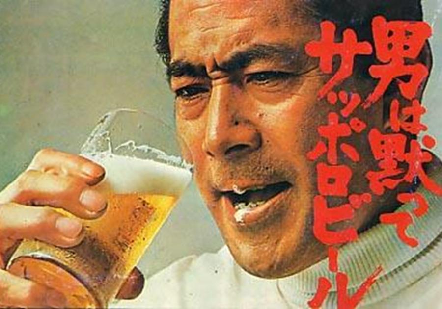 社会医療人の星10 「男は黙ってサッポロビール」