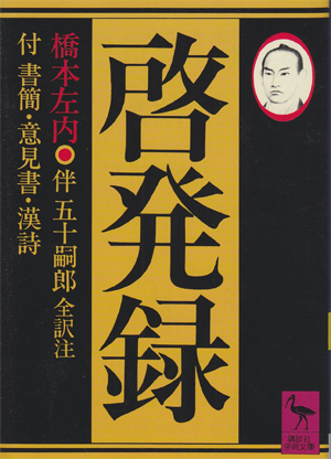 啓発録 (講談社学術文庫) 文庫 – 1982/7/7
