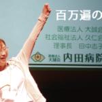 田中志子:「認知症の方を支える地域を作る~地道に広げるまちづくり~」