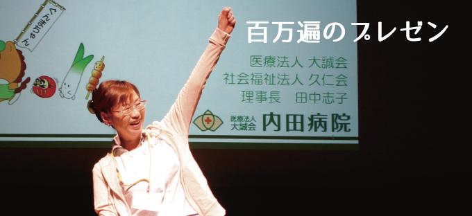 田中志子 医療法人 大誠会 内田病院 理事長