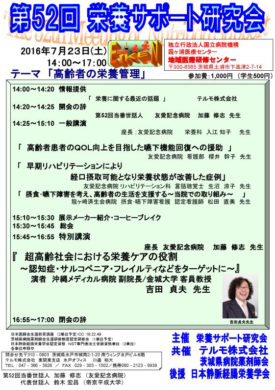 第52回 栄養サポート研究会 吉田貞夫先生他
