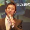 一瀬浩隆「東日本大震災が私を変えた。」