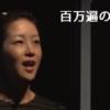 塩野﨑淳子 「40年物のまな板」