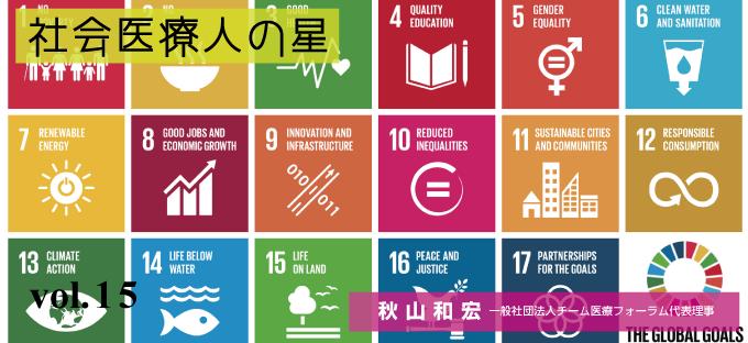 15.2030年までの世界の目標-SDGs