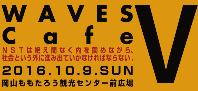 WAVES V @ 岡山 2016.10.09.sun 開催決定!