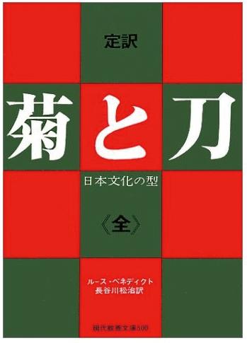 「菊と刀」 ルース・ベネディクト