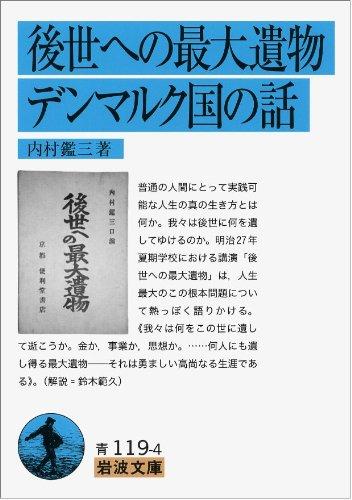 『デンマルク国の話』 内村鑑三