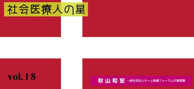 18.「デンマーク国の話」