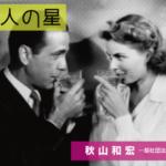 16.映画「カサブランカ」考