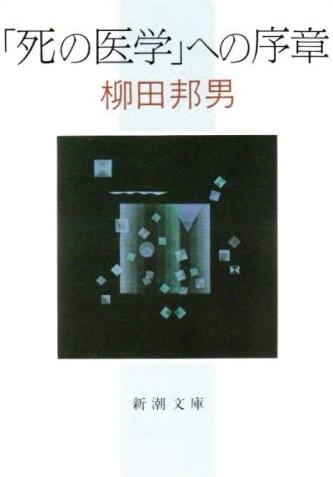 「死の医学への序章」 柳田邦男