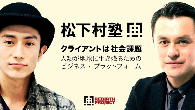 松下村塾リバースプロジェクト