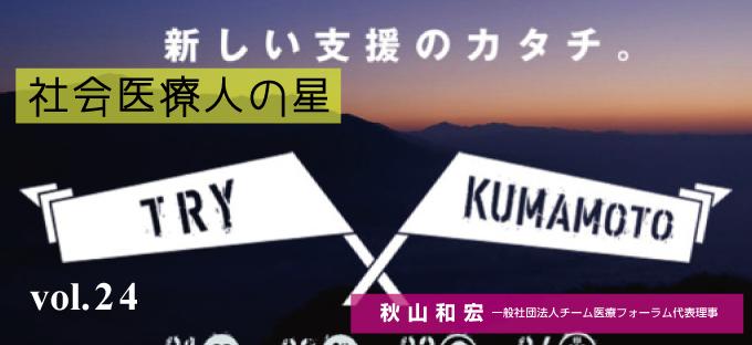 "24.『TRY KUMAMOTO』熊本復""幸""支援"