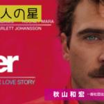 30.映画「her」論考