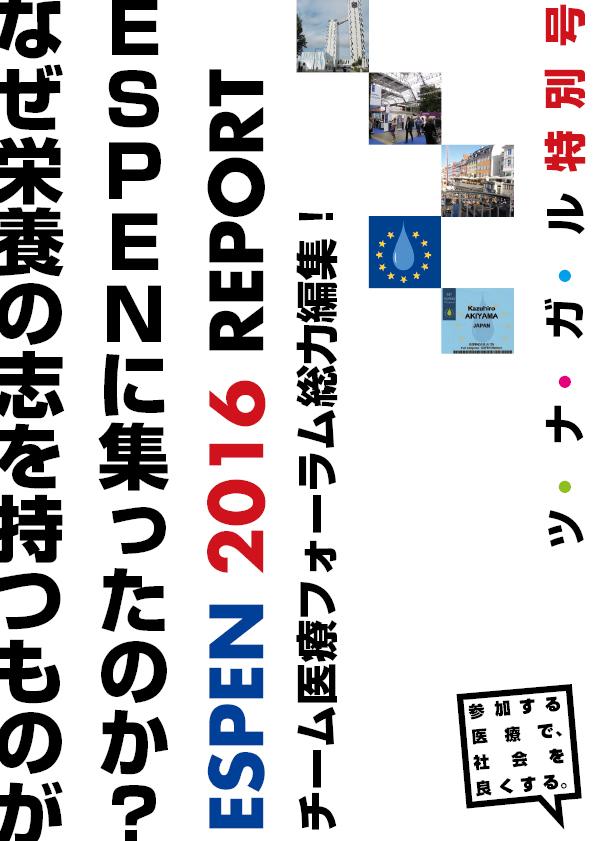 ESPEN2016レポート
