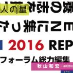 31.祝!『ESPEN 2016 REPORT』発行