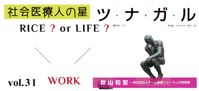 32.万歳!『ツ・ナ・ガ・ル』25号発行