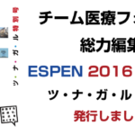 ツ・ナ・ガ・ル特別号「ESPEN2016レポート」発行しました。
