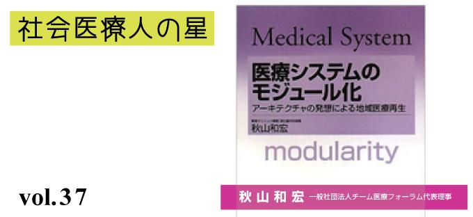 37.『医療システムのモジュール化』書評