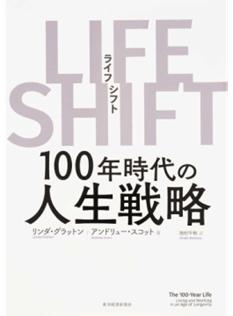 『LIFE SHIFT(ライフ・シフト)』:リンダ・グラットン、アンドリュー・スコット著(訳:池村千秋)
