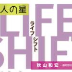 33.『LIFE SHIFT(ライフ・シフト)』書評 -2017年 初頭に考えたこと