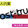 "38 .「""post-truth""world」"