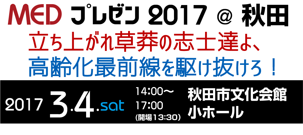 MEDプレゼン2017秋田開催!事前登録受付中