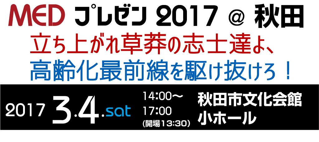 MEDプレゼン2017秋田