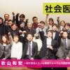 42.「MEDプレゼン2017@秋田 参戦」
