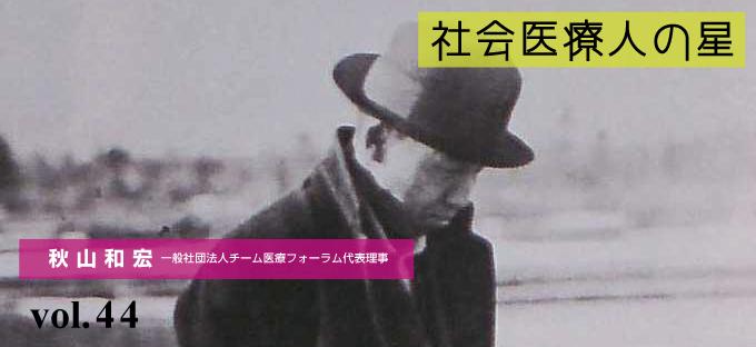 44.『100分de名著』宮沢賢治スペシャルに想う