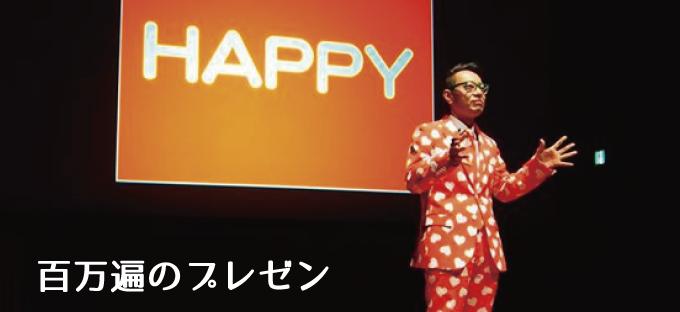 栗原志功 :どんな人でも幸せになれる! ~幸福学が切り開く未来~