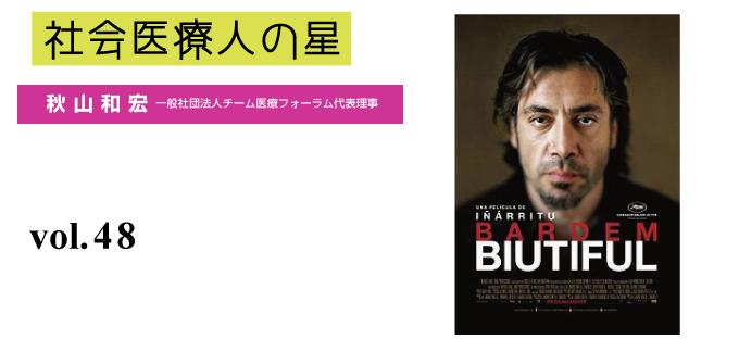 48.「映画『Biutiful』論考」