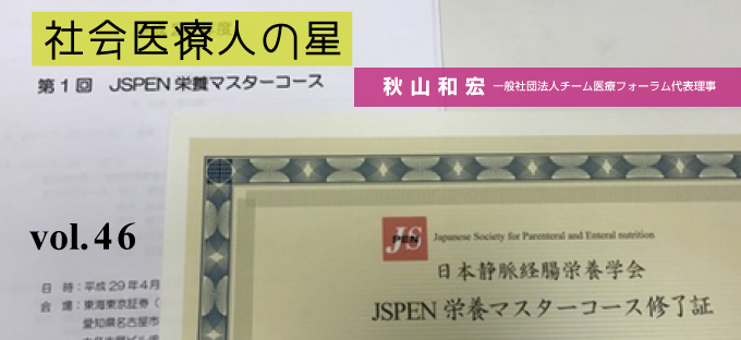 46.「JSPEN栄養マスターコース 参加」
