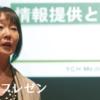 石井富美 :「ヘルスリテラシー向上への取り組み みなさん、まちへ出ましょう!~」