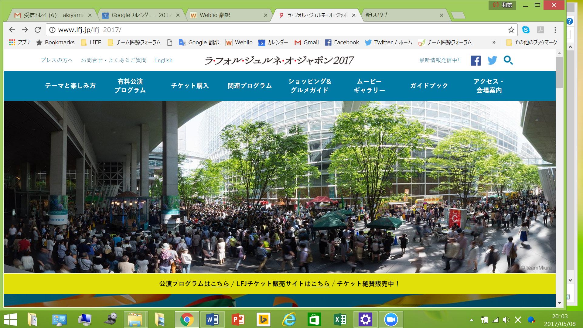 1995年、フランスの港町ナントで誕生したラ・フォル・ジュルネは、2005年「ラ・フォル・ジュルネ・オ・ジャポン」として東京に上陸しました。2007年には来場者数100万人を超え、2016年までに延べ726万人の来場者数を記録。世界最大級の音楽祭に成長しています。