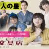 54.「NHK ドラマ10 『ツバキ文具店』」