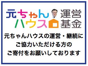 P.S. 運営基金からの知らせです。    ご寄付をされたい方はこちらをご覧下さい。 http://gmk.or.jp/donate.php