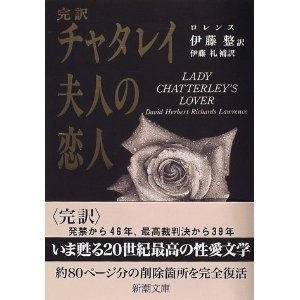 14.「チャタレイ夫人の恋人」 D....