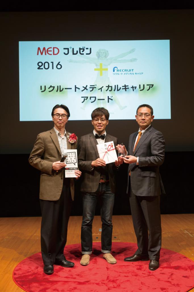 昨年、第2回の リクルート メディカル キャリアアワード 受賞者の糟谷明範氏