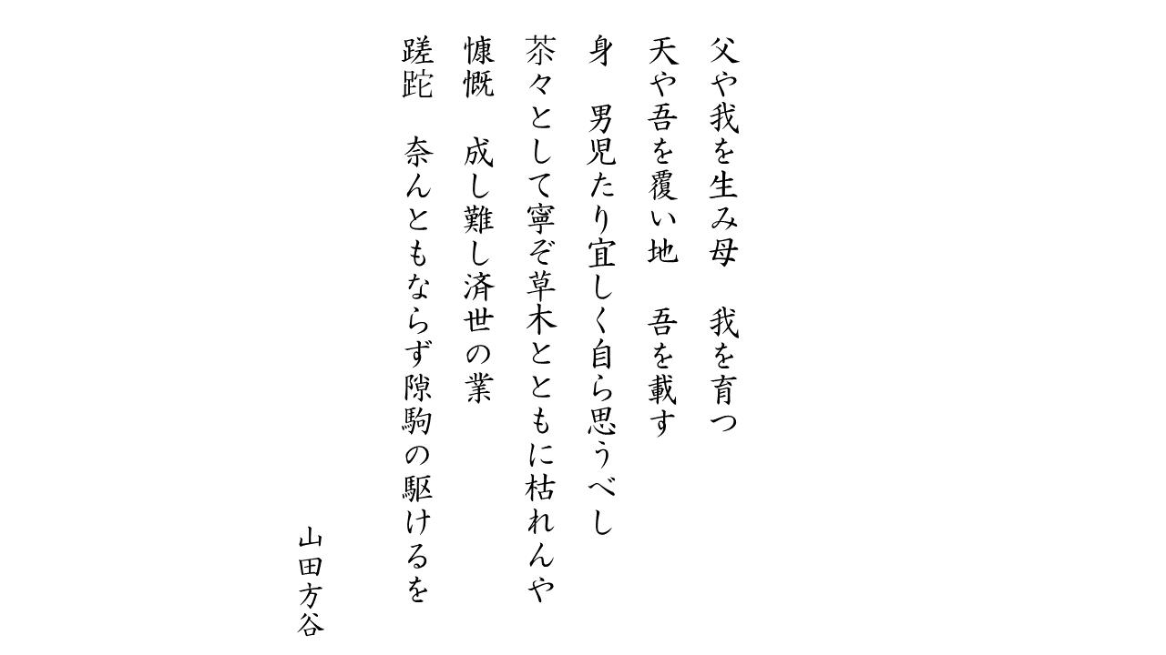 60 山田方谷の気骨