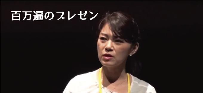 百万遍のプレゼン:志田清美