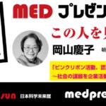 MED プレゼン2017:岡山慶子