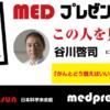 MED プレゼン2017:谷川啓司